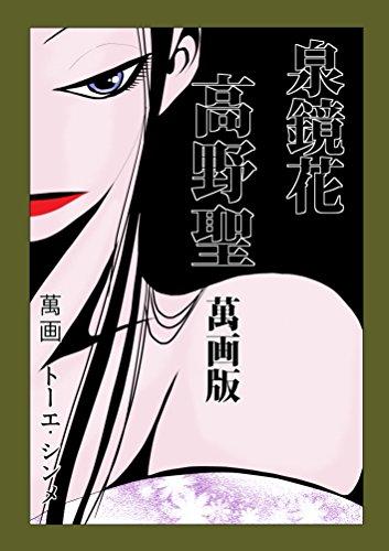 kouyahijirimangaban (Japanese Edition)
