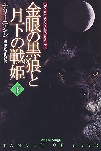 金眼の黒狼と月下の戦姫(下) (扶桑社ロマンス)