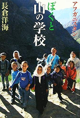 アフガニスタン ぼくと山の学校
