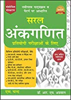 Saral Ankganit by R.S. Aggarwal Latest 2020 Edition