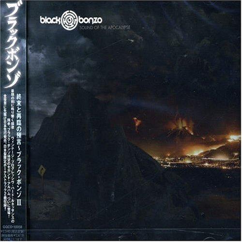終末と再臨の預言~ブラック・ボンゾII