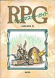 RPGゲームマスターガイド
