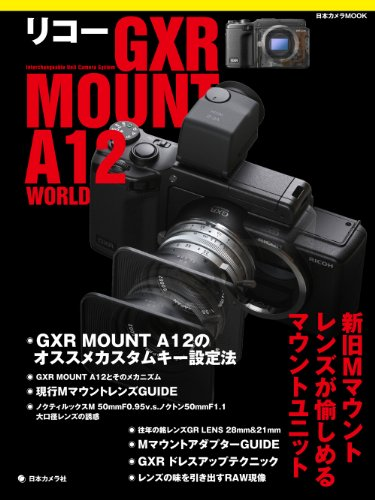 Price comparison product image Ricoh GXR Mount A12 World Medium Lens is you you'll Mount Unit (Japan Camera Mook)
