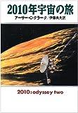 2010年宇宙の旅 (ハヤカワ文庫SF)