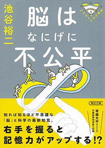 パテカトルの万脳薬 脳はなにげに不公平 (朝日文庫)