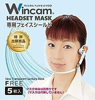 ウィンカム ヘッドセットマスク専用交換フェイスシールド (5枚入り)