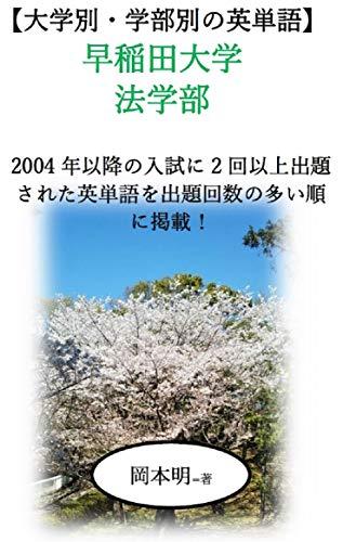 【大学別・学部別の英単語】 早稲田大学 法学部: 2004年以降の入試に2回以上出題された英単語を出題回数の多い順に掲載!