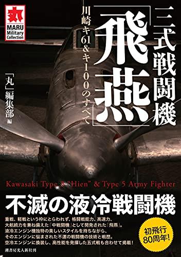 三式戦闘機「飛燕」 川崎キ61&キ100のすべて (MARU Military Collection)