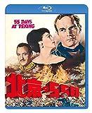北京の55日[Blu-ray/ブルーレイ]
