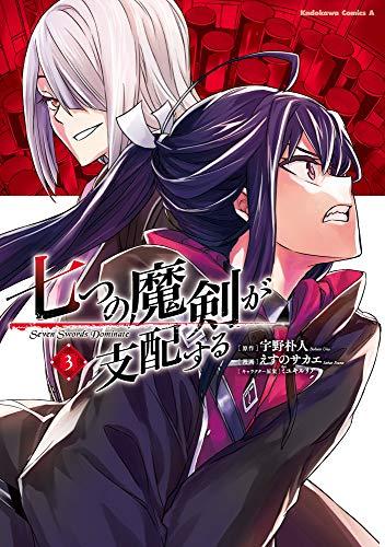 七つの魔剣が支配する (3) (角川コミックス・エース)の詳細を見る