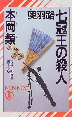 奥羽路 七冠王の殺人 (ノン・ノベル)の詳細を見る