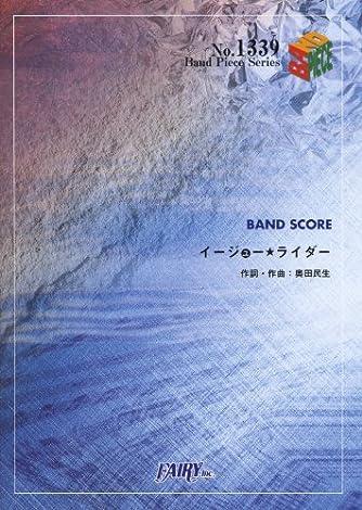 バンドスコアピースBP1339 イージューライダー / 奥田民生 (Band Piece Series)