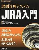 課題管理システム JIRA入門