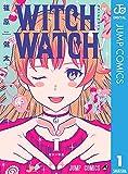 ウィッチウォッチ 1 (ジャンプコミックスDIGITAL)