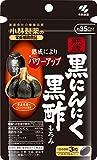 熟成黒にんにく 黒酢もろみ 約35日分 105粒