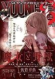 ヤングマガジン サード 2019年 Vol.10 [2019年9月6日発売] [雑誌]