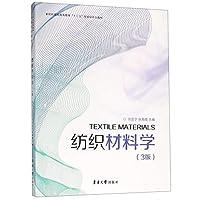 纺织材料学(3版)