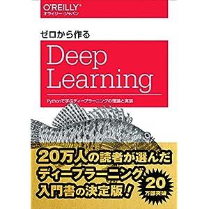 """ゼロから作るDeep Learning ―Pythonで学ぶディープラーニングの理論と実装"""""""