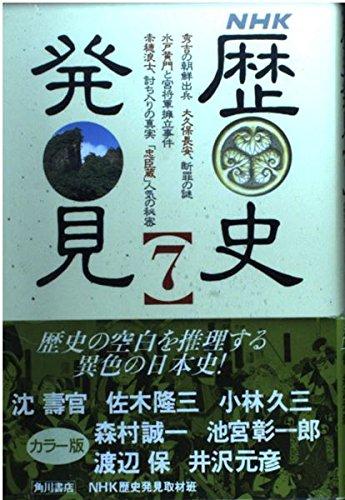 NHK 歴史発見〈7〉