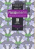 門前通りのカラス ―修道士カドフェルシリーズ(12) (光文社文庫)