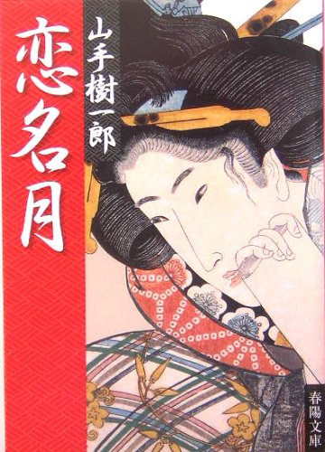 恋名月 (春陽文庫)