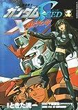 機動戦士ガンダムSEED X ASTRAY (1) (角川コミックス・エース)