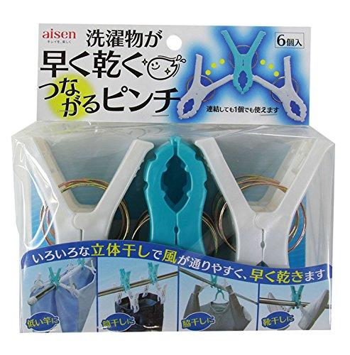 aisen 洗濯物が早く乾く 立体干し 角ハンガー つながるピンチ6個入