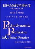 精神力動的精神医学―その臨床実践「DSM‐4版」〈2〉臨床編1軸障害