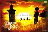 王ドロボウ JING in Seventh HeavenIII[DVD]