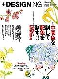 +DESIGNING VOLUME 39 (マイナビムック)