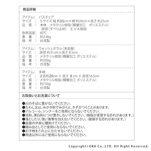 オカ【ネット限定】アクリル製バスチェアSサイズ&ウォッシュボール&手桶3点セットロマンスピンク