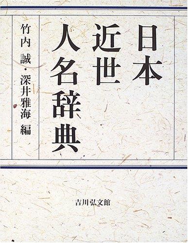 日本近世人名辞典の詳細を見る