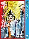逃げ上手の若君 2 (ジャンプコミックスDIGITAL)