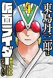 東島丹三郎は仮面ライダーになりたい(4) (ヒーローズコミックス)