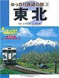 ゆったり鉄道の旅〈2〉東北―ぐるっと日本30000キロ (ゆったり鉄道の旅-ぐるっと日本30000キロ- (2))