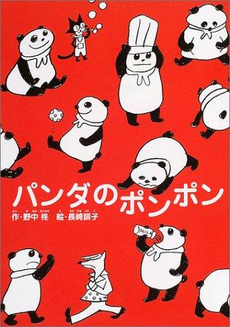 パンダのポンポン (1)