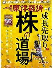 週刊東洋経済 2021年9/18号[雑誌](株の道場 ~成長先取り編~)
