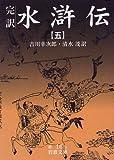 水滸伝―完訳 (5) (岩波文庫)