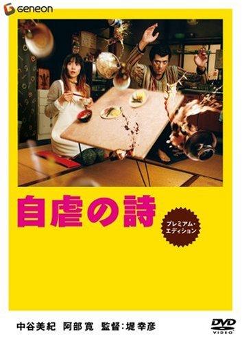 自虐の詩 プレミアム・エディション [DVD]