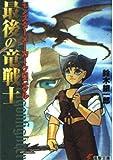 最後の竜戦士―モンスターメーカークロニクル (電撃文庫 (0570))
