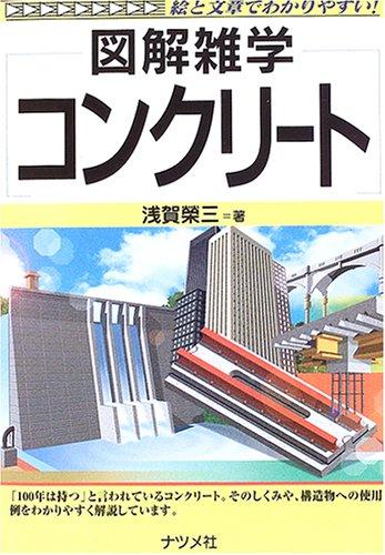 コンクリート (図解雑学)