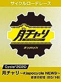 【限定】Cycle*2020 月チャリ~#jspocycle NEWS~おまけ付き (03/16)
