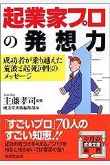 起業家プロの発想力 (成美文庫) 文庫