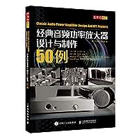 经典音频功率放大器设计与制作50例