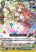 ヴァンガード V-SS09/084 メイデン・オブ・ブロッサムレイン (RRR トリプルレア) クランセレクションプラス Vol.1