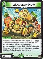 デュエルマスターズ/DMSD-05/7/R/コレンココ・タンク