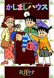 かしましハウス (4) (バンブーコミックス 4コマセレクション)