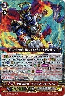 カードファイトヴァンガードG / 第2弾「俺達!! ! トリニティドラゴン」 / G-CHB02 / 002 大銀河総督 コマンダーローレルD GR