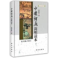 Chinese painting Concise Textbook [ Zhao song with Xinhua Publishing House ](Chinese Edition)