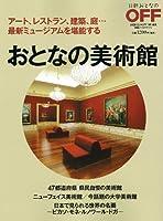 日経ホームマガジン おとなの美術館